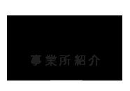事業所紹介タイトル
