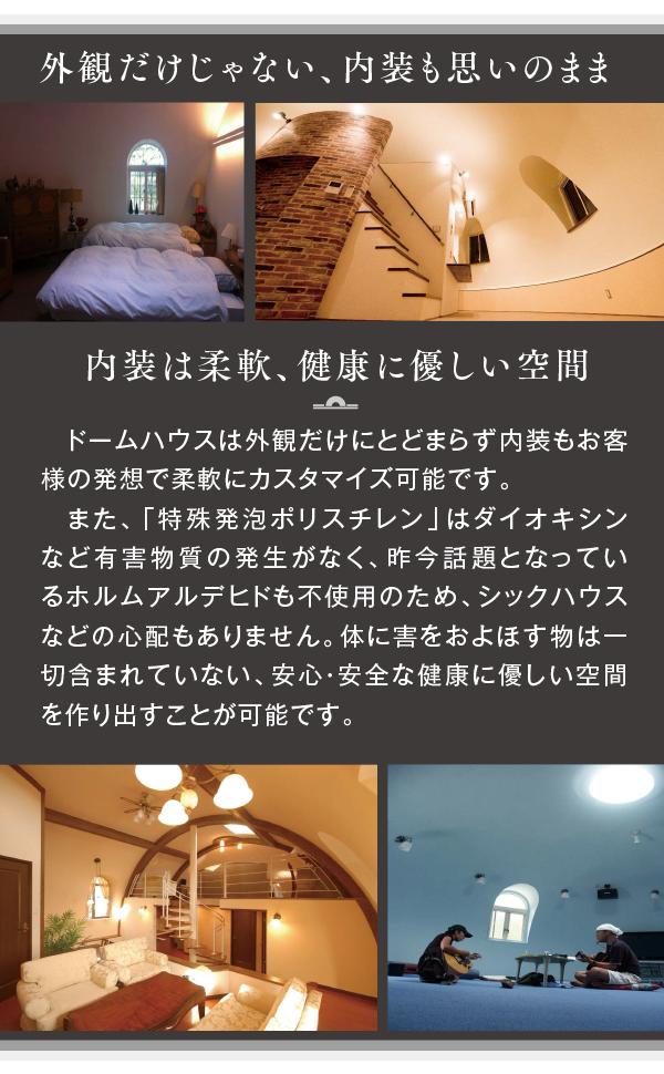 ドームハウス03(スマホ版)